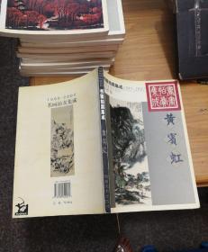 1995-2002书画拍卖集成/黄宾虹 全彩版    近全品