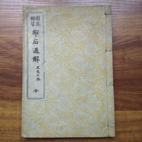 围棋谱      日本原版围棋书  《围棋独习布石通解》  互先之卷一册全   六段岩佐銈著  1920年文进堂藏版