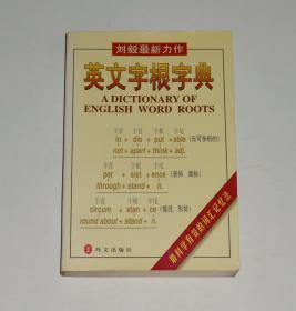 英文字根字典  2000年