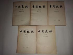 中国史稿 全五册