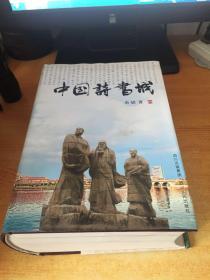 中国诗书城