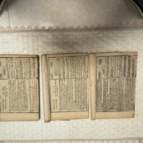 四书发注_孟子【上中下】共三册,共七卷合售