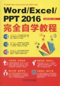 Word/Excel/PPT 2016完全自学教程
