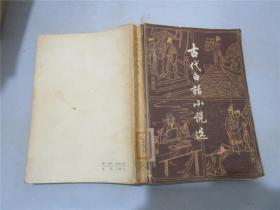 古代白话小说选  上册