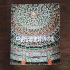 中国古代建筑技术史(北京百花印刷厂1990年印本)