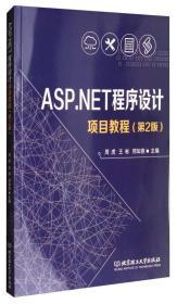 ASP。NET程序设计项目教程(第2版)