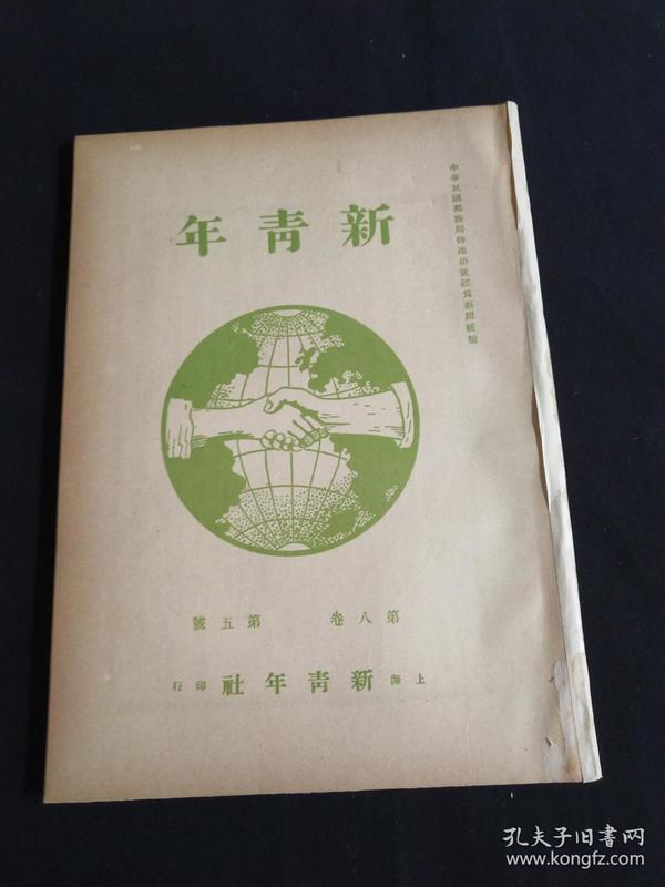 新青年第八卷第五号,民国旧书,民国期刊周刊,共产党旧刊,博物馆资料