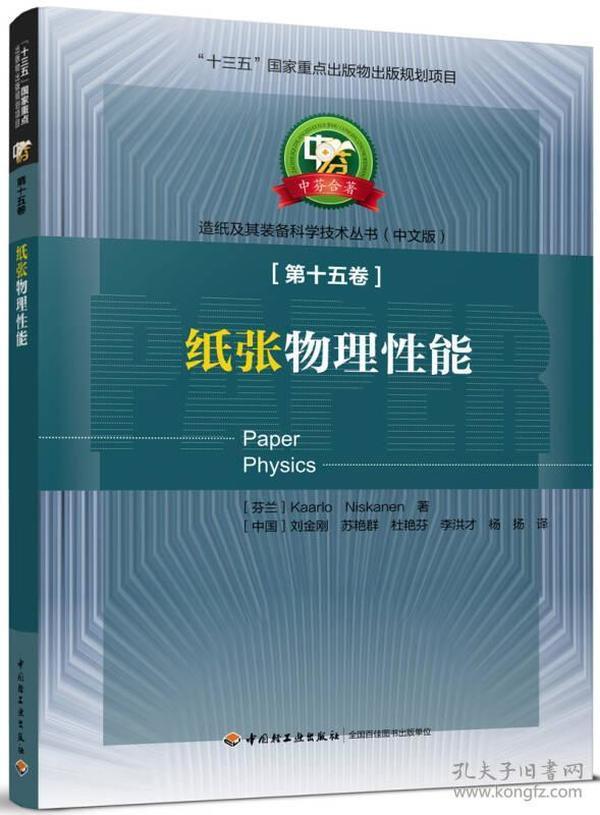 纸张物理性能-[第十五卷]-(中文版)