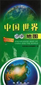 中国世界知识地图