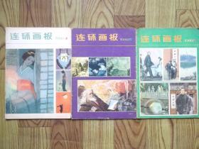 连环画报1980年(3.5.6期)3本