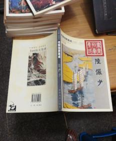 1995-2002书画拍卖集成/陆俨少 全彩版    近全品