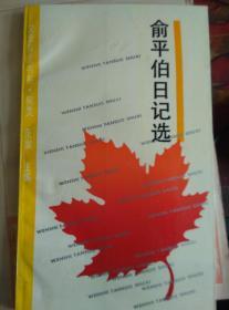 文史探索书系(两种):俞平伯日记选;我的外祖父俞平伯