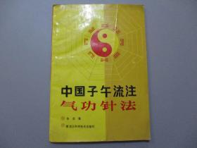 中国子午流注气功针法
