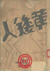 黄矮人-1932年版-(复印本)-世界少年文学丛刊