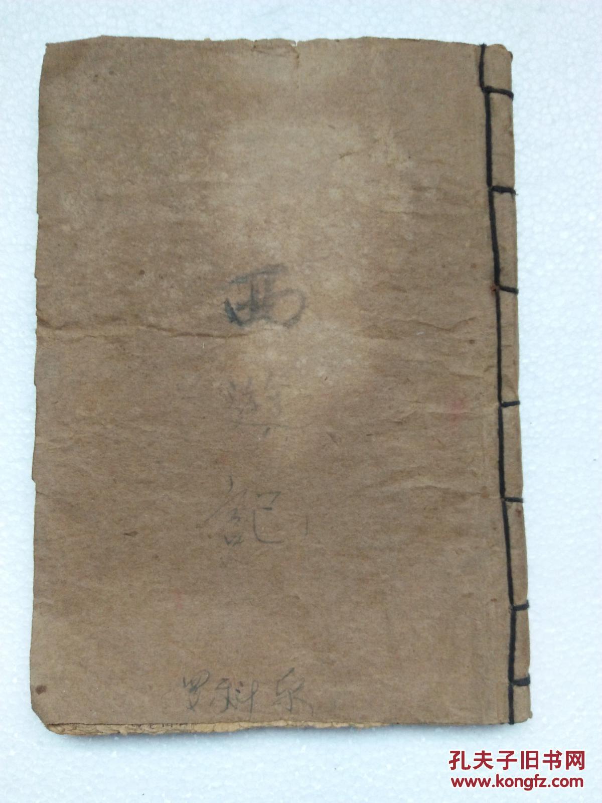 民国旧书《西游记(卷三)》第53回至75回