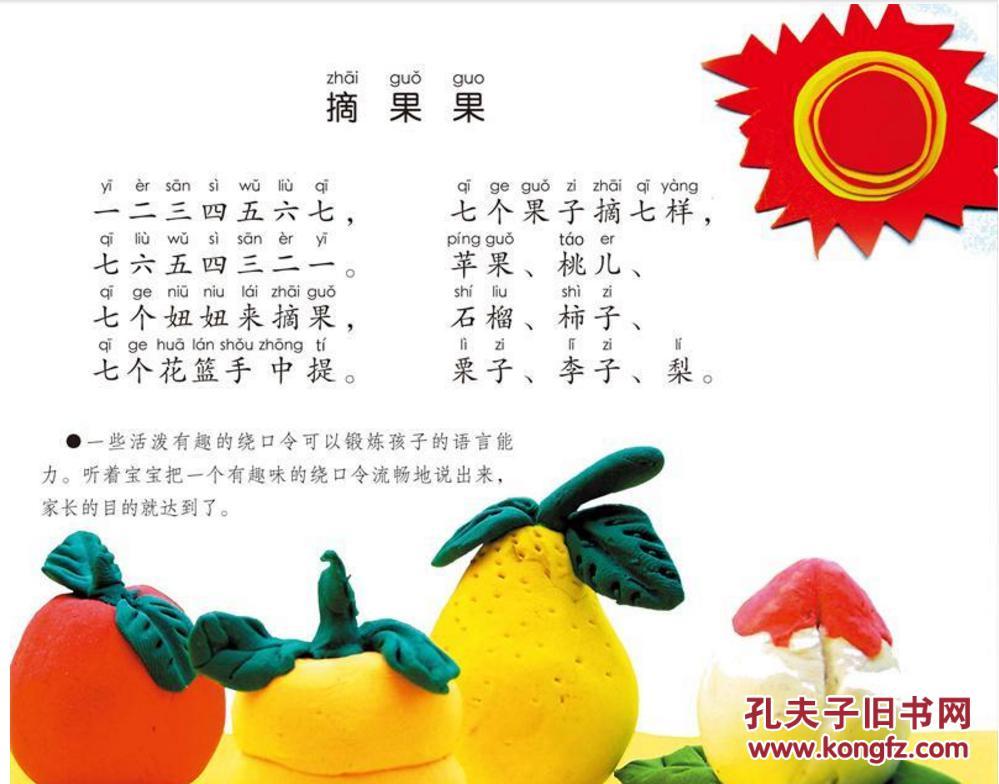 河北少年儿童出版社9787537633239童书中国儿童文学初中/儿歌童谣人教学设计有的图片