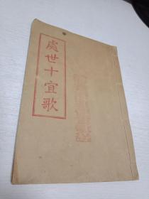 稀见民国香港白纸精印《处世十宜歌》