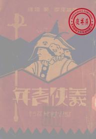 义侠青年-1934年版-(复印本)-世界少年文库