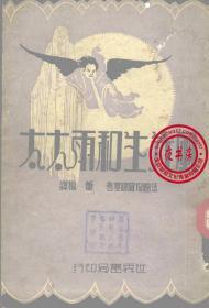 风先生和雨太太-1933年版-(复印本)-世界少年文库