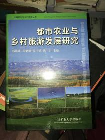 都市农业与乡村旅游发展研究