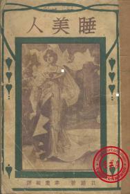 睡美人-1929年版-(复印本)