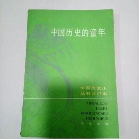 中国历史的童年,