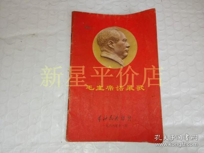 文革歌曲--------《毛主席语录歌》!(封面毛像,1966年东海民兵增刊)
