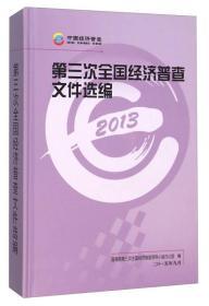 第三次全国经济普查文件选编(2013)