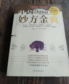 中国妙方金典