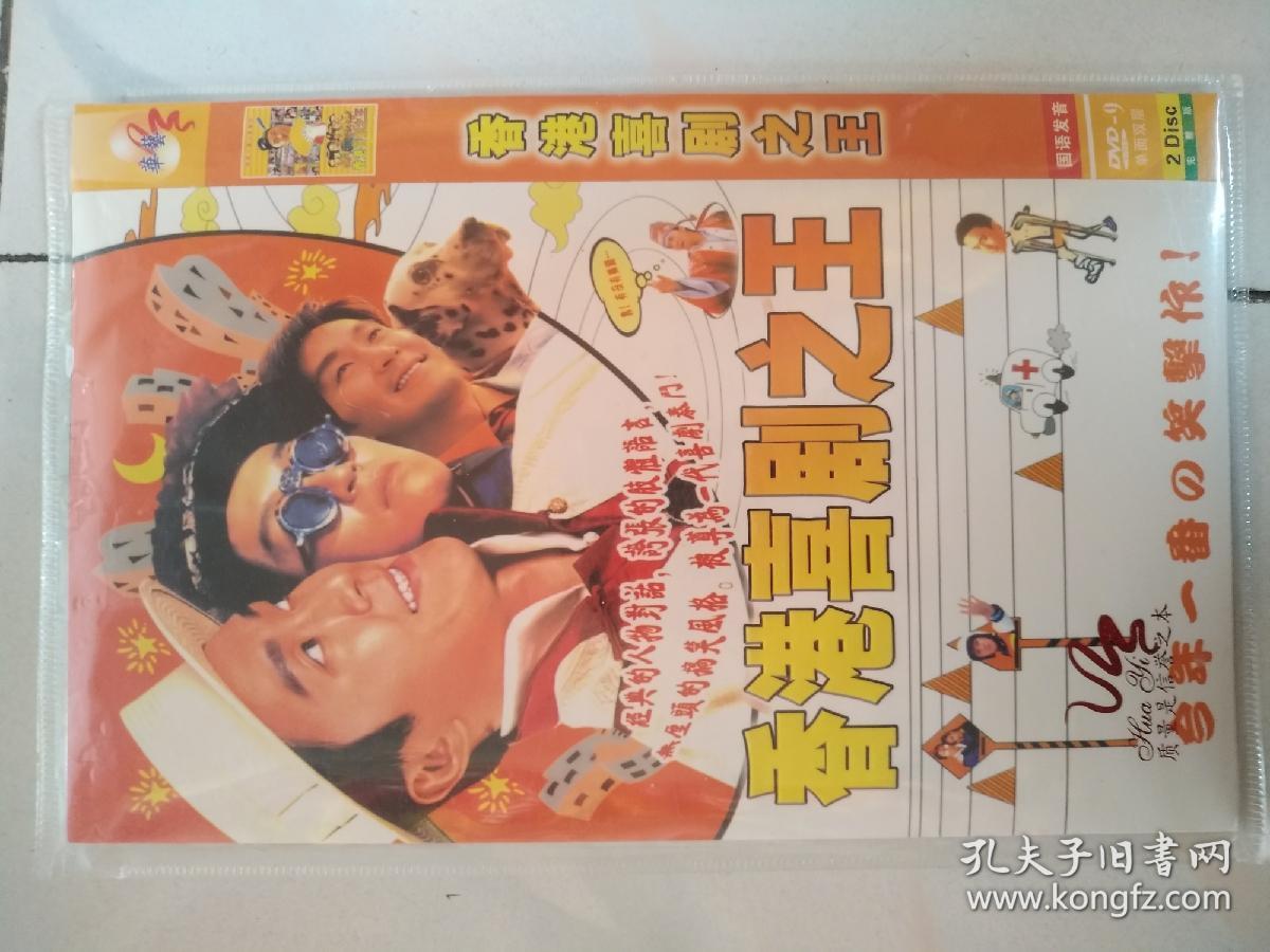 戏王之王电影_戏王之王 电影粤语_戏王之王 电影 2007