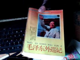 毛泽东外巡记        QQ4