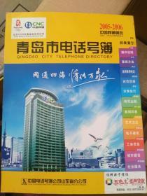 青岛市电话号簿2005-2006