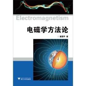 现货正版 电磁学方法论/童国平  浙江大学出版社(2014年12月1版1印)