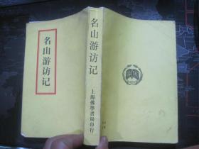 名山游访记(1-7卷、补编、增补、归来略记、附编、附编增补、)合一册531夜