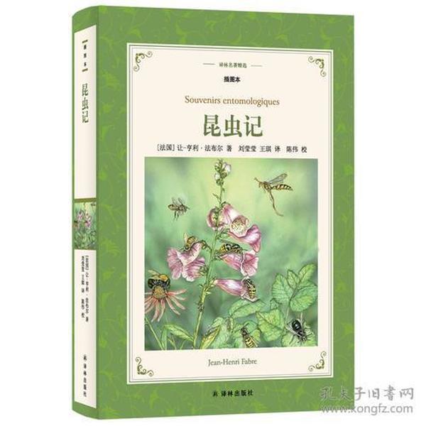 新书--译林名著精选:昆虫记(插图本)