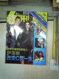 禄周刊2014 9.