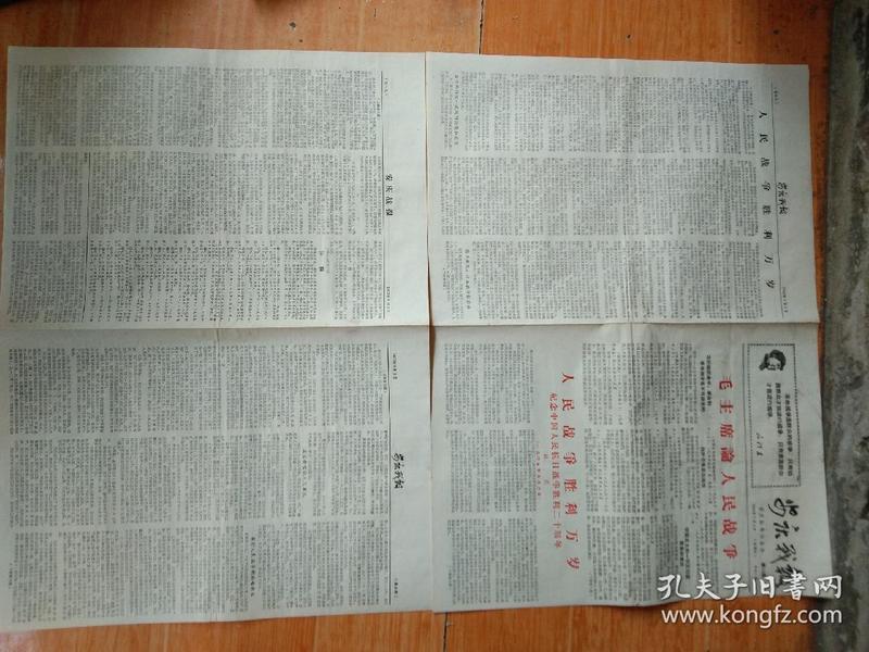安庆战报纪念抗日20周年.本期8版.2张