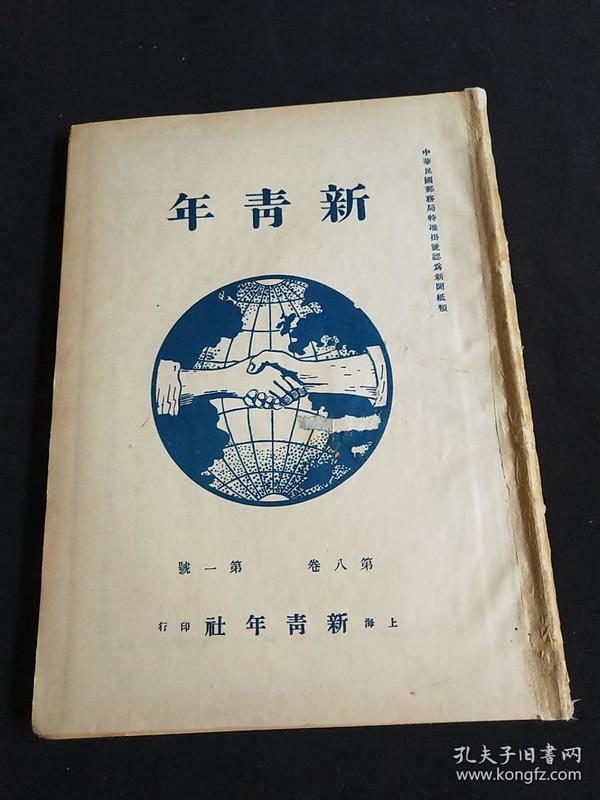 新青年第八卷第一号,民国旧书,民国期刊周刊,共产党旧刊,博物馆资料