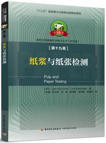纸浆与纸张检测-第十九卷