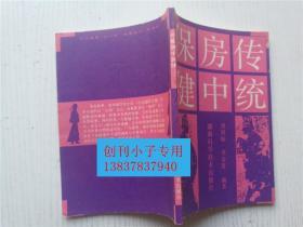 传统房中保健  周祖贻 吴金莲  湖南科学技术出版社