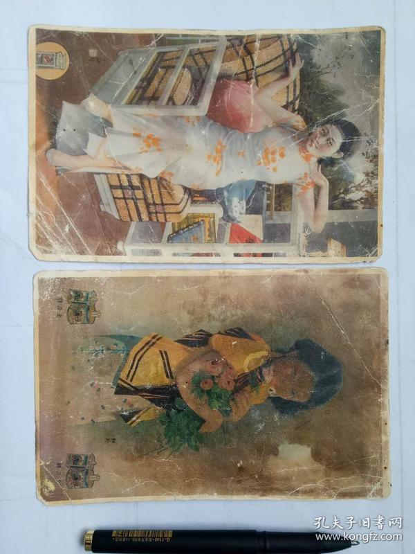 民国明信片