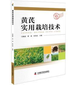 黄芪实用栽培技术