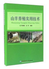 山羊养殖实用技术
