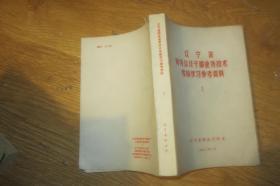 辽宁省财务会计干部业务技术考核学习参考资料 3