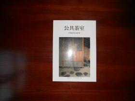 公共茶室:中村昌生の仕事(日文原版)