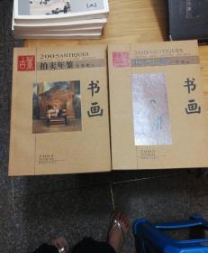 2005古董拍卖年鉴 书画 上下