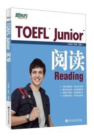 正版-TOEHL Junior阅读