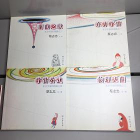 东方宇宙四部曲之一、二、三、四【时间之歌:宇宙公式、物理天问、东方宇宙】全4册合售 【一版一印 95品+++ 内页干净 实图拍摄 看图下单 收藏佳品】