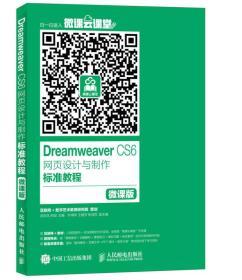 Dreamweaver CS6网页设计与制作标准教程 微课版