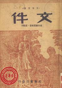 文件-1948年版-(复印本)-少年文库